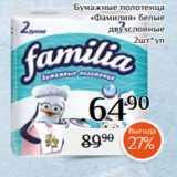 Скидка: Бумажные полотенца «Фамилия» белые  двухслойные 2шт*уп