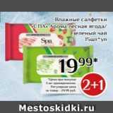 Магазин:Магнолия,Скидка:Влажные салфетки «СПА» Арома лесная ягода/ зеленый чай 15шт*уп