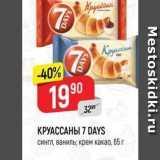 Магазин:Верный,Скидка:КРУАССАНЫ 7 DAYS