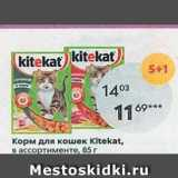 Магазин:Пятёрочка,Скидка:Корм для кошек Kitekat