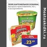 Магазин:Лента супермаркет,Скидка:ПЮРЕ КАРТОФЕЛЬНОЕ DOSHIRAK