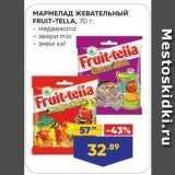 Магазин:Лента супермаркет,Скидка:МАРМЕЛАД ЖЕВАТЕЛЬНЫЙ FRUIT-TELLA