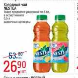 Скидка: Холодный чай Nestea