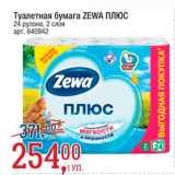 Скидка: Туалетная бумага Zewa Плюс