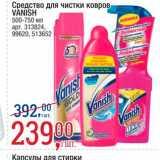 Скидка: Средство для чистки ковров Vanish