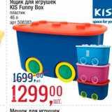 Скидка: Ящик для игрушек Kis Funny Box