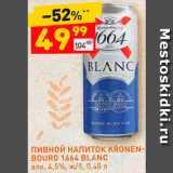 Скидка: Пивной напиток Kronenbourg