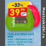 Магазин:Дикси,Скидка:Гель для душа Cafe Mimi