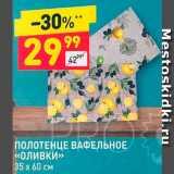 Магазин:Дикси,Скидка:Полотенца вафельные «Оливки»