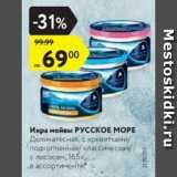 Магазин:Карусель,Скидка:Икра иойвы Русское море