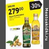 Карусель Акции - Масло FiliPPO BERIO 100% оливковое