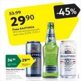 Магазин:Карусель,Скидка:Пиво Балтика №7