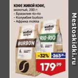 Скидка: КОФЕ ЖИВОЙ КОФЕ, молотый,  Бразилия rio-rio/ Колумбия burbon/ Африка mokka