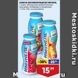 Скидка: НАПИТОК КИСЛОМОЛОЧНЫЙ NEO ИМУНЕЛЕ, с соком, обогащенный пробиотическими культурами, витаминами и минералами, 1–1,5%