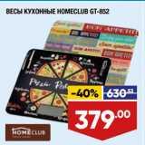 Магазин:Лента,Скидка:ВЕСЫ КУХОННЫЕ HOMECLUB GT-852