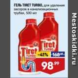 Скидка: ГЕЛЬ TIRET TURBO, для удаления засоров в канализационных трубах