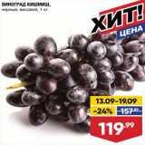 Скидка: Виноград Кишмиш