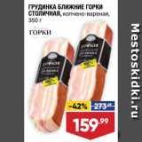 Лента супермаркет Акции - Грудинка Столичная