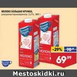 Лента супермаркет Акции - Молоко Большая кружка