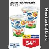 Лента супермаркет Акции - Сметана Простоквашино