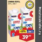 Лента супермаркет Акции - СЛИВКИ Лента