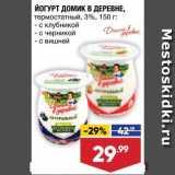 Лента супермаркет Акции - ЙОГУРТ Домик в деревне