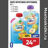 Лента супермаркет Акции - ПЮРЕ ФРУКТОВОЕ ФРУТОНЯНЯ