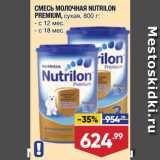 Лента супермаркет Акции - Смесь Nutrilon