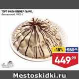 Лента супермаркет Акции - ТОРТ Панчо