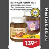 Лента супермаркет Акции - Паста Dolce Albero