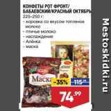 Лента супермаркет Акции - КОНФЕТЫ Бабаевский/Красный октябрь