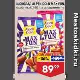 Лента супермаркет Акции - ШОКОЛАД Max Fun