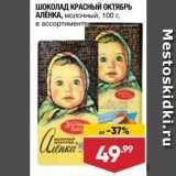 Лента супермаркет Акции - ШОКОЛАД Аленка