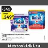 Карусель Акции - Таблетки для посудомоечных машин FINISH