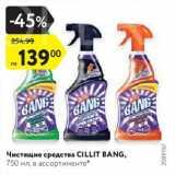 Карусель Акции - Чистящие средства CILLIT BANG