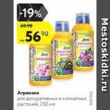 Карусель Акции - Агрикола  для декоративных и комнатных растений