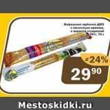 Магазин:Перекрёсток Экспресс,Скидка:Вафельная трубочка ДМЗ 25%