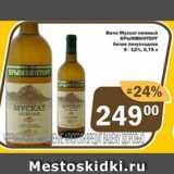 Скидка: Вино Мускат нежный Крымвинторг белое полусладкое 9-12%