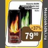 Скидка: Напиток Burn Original/ Apple kiwi