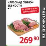Магазин:Selgros,Скидка:Карбонад свиной на кости