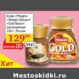 """Кофе """"Milagro"""" """"Belagio Deluxe""""/""""Gold Roast"""" растворимый"""