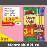 """Шоколад """"Alpen Gold"""" промо-набор"""