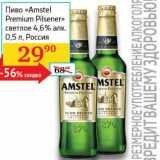"Пиво ""Amstel Premiu Pilsener"" светлое 4,6%"