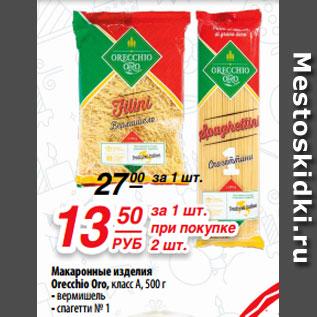 Акция - Макаронные изделия Orecchio Oro, класс А, 500 г - вермишель - спагетти № 1