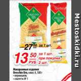 Макаронные изделия Orecchio Oro, класс А, 500 г - вермишель - спагетти № 1