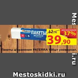 Акция - Пакеты д/хранения Paterra