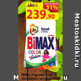 Акция - Порошок стир. Bimax Color&Fash автомат