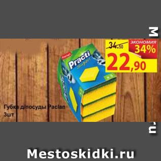 Акция - Губка д/посуды Practi