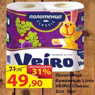 Акция - полотенца бумажные Linia Veiro classic