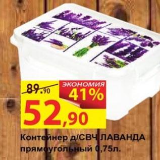 Акция - Контейнер д/СВЧ Лаванда прямоугольный